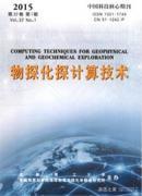物探化探计算技术