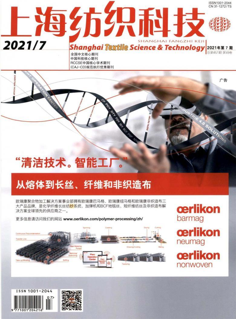 上海纺织科技