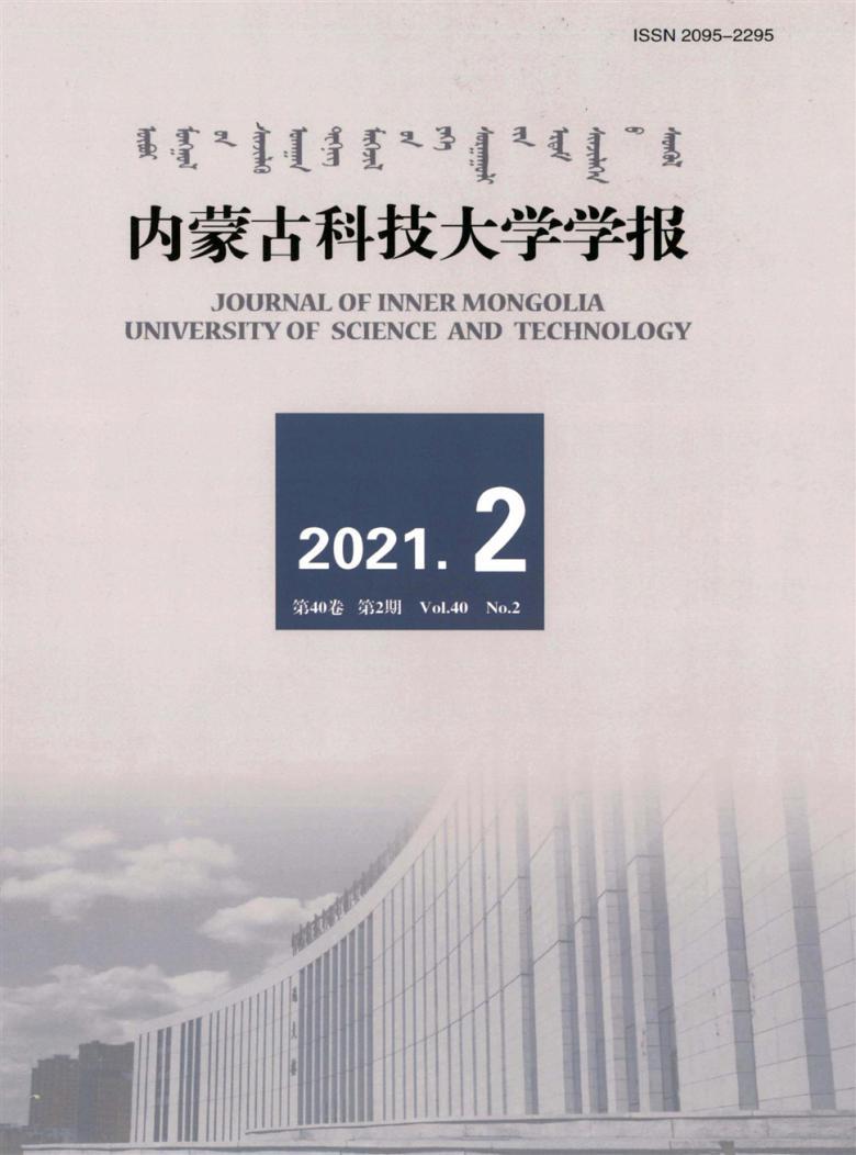 内蒙古科技大学学报
