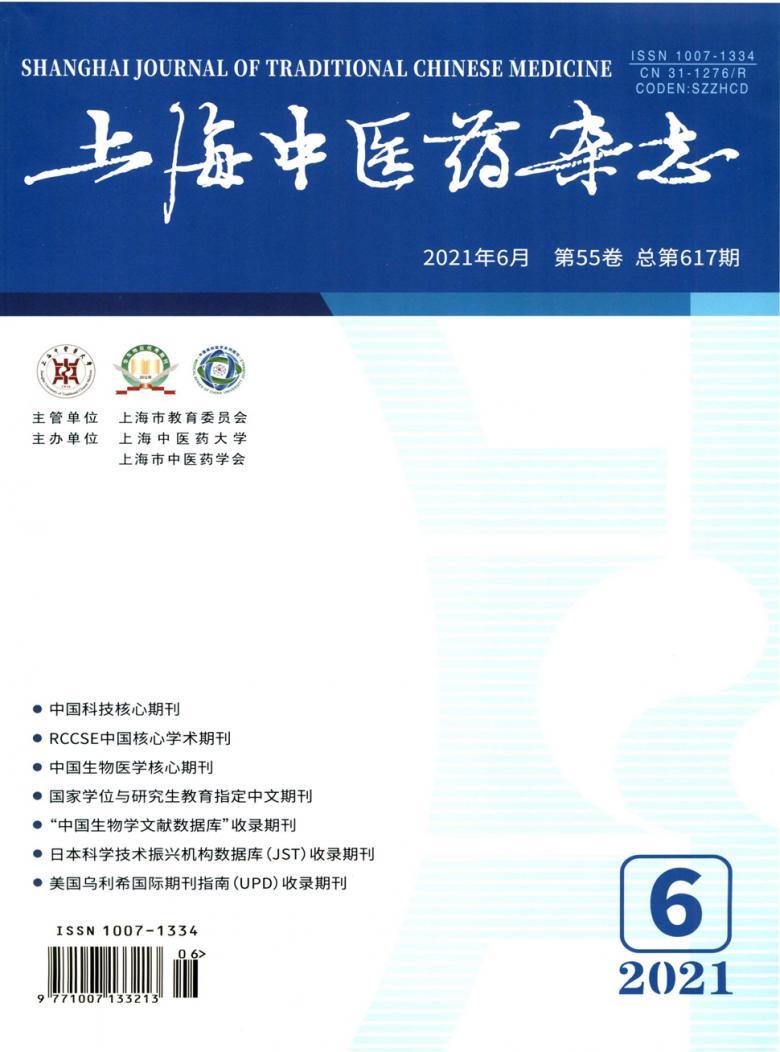 上海中医药