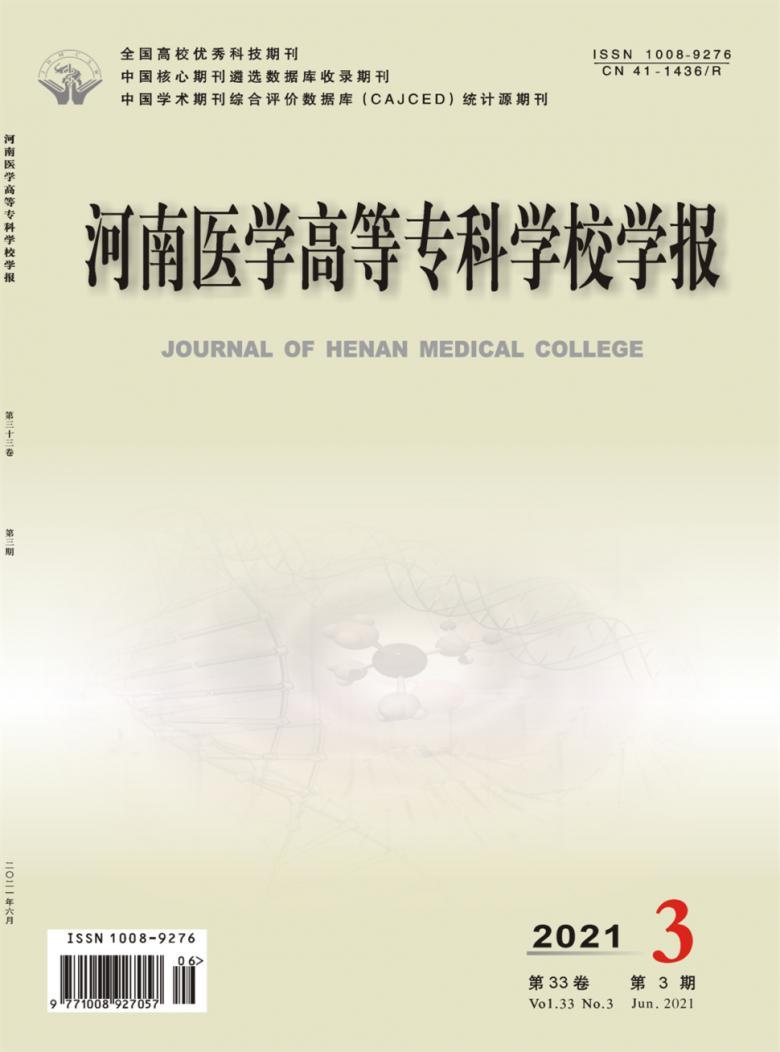 河南医学高等专科学校学报