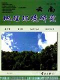 云南地理环境研究