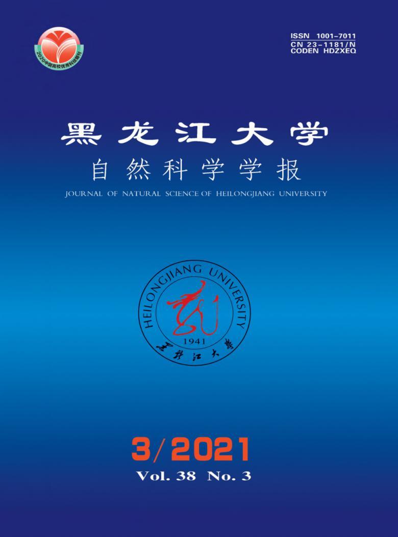 黑龙江大学自然科学学报