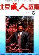 北京成人教育