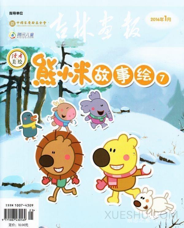熊小米故事绘