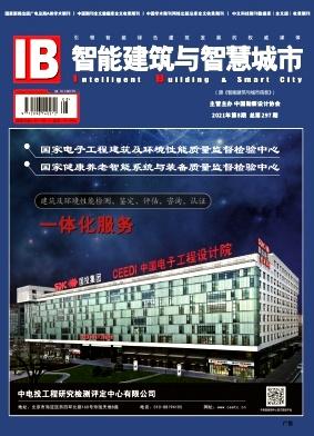 智能建筑与智慧城市