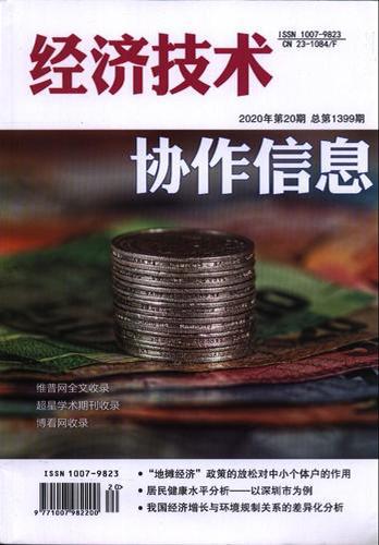 经济技术协作信息