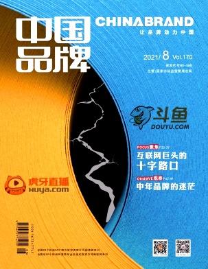 中国品牌与防伪