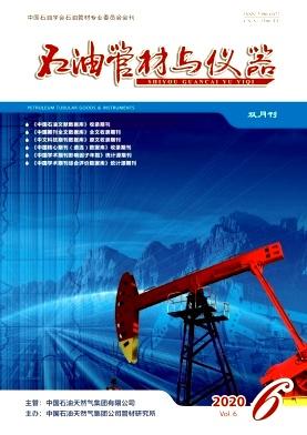 石油管材与仪器