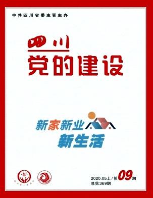 四川党的建设