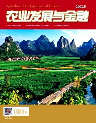 农业发展与金融