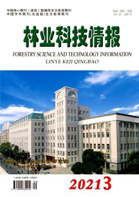 林业科技情报