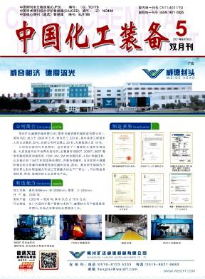 中国化工装备