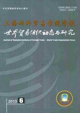 世界贸易组织动态与研究
