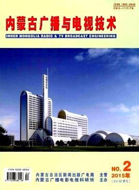 内蒙古广播与电视技术