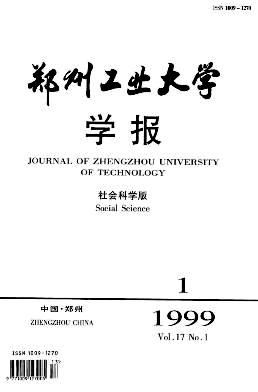 郑州工业大学学报