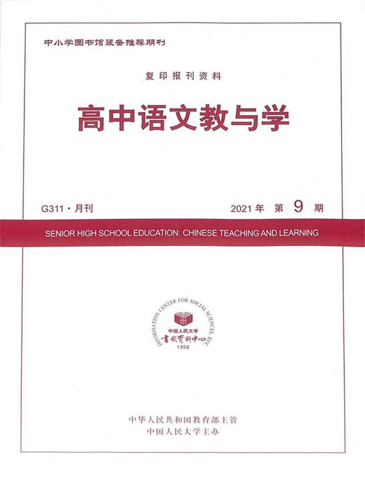 高中语文教与学